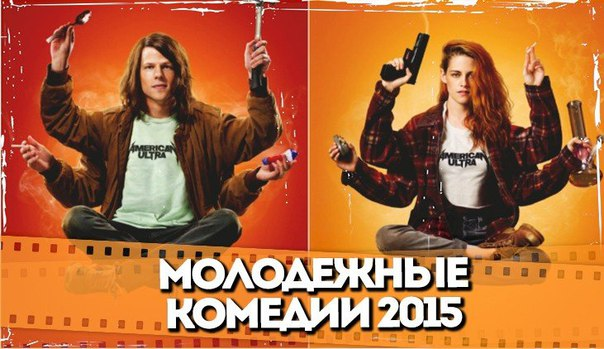 Подборка самых новых молодежных комедий!