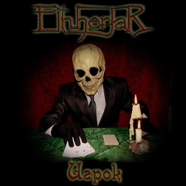 Новый сингл EINHERJAR - Игрок
