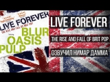 LIVE FOREVER THE RISE AND FALL OF BRITPOP русская озвучка (Нимар Дамма)