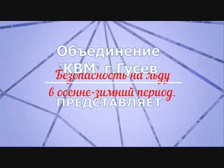 Безопасность на льду в осенне-зимний период. ДЮЦ г.Гусев Калининградской обл.