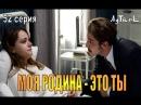 Моя Родина это ты VatanimSensin 52серия AyTurk рус суб 720р