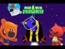 Приключение МиМиМишек как Иннокентий Кеша в космос полетел. Мультик - Игра. Раскраска.
