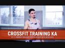 Crossfit Training КА 2: 5 эффективных упражнений для девушек