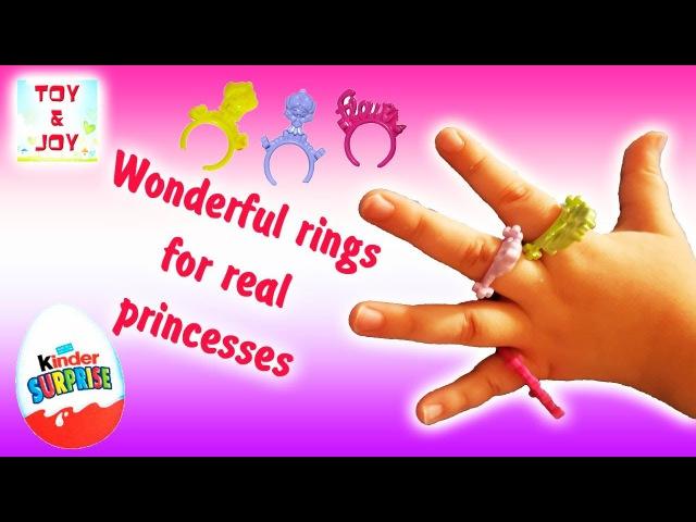 Kinder Surprise rings for real princesses! Супер колечки для принцесс. 别致的戒指为真正的公主