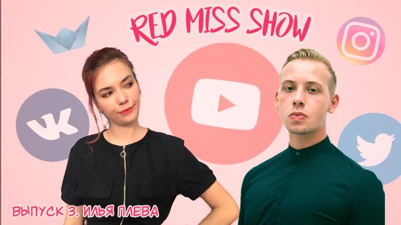 Red Miss Show. Выпуск 3. Илья Сергеевич Плева