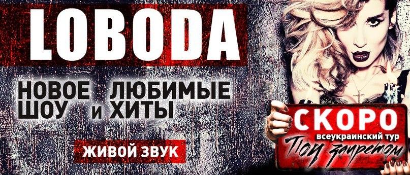 «LOBODA»    Всеукраїнський тур «Под запретом»    нове шоу та улюблені хіти        м. Чернівці    24  березня  2014  Початок: 22:00