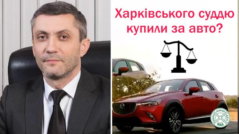 Харківського суддю купили за авто Скандальна ухвала на користь рейдерів