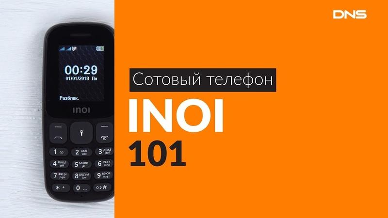 Распаковка сотового телефона INOI 101 / Unboxing INOI 101