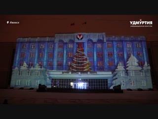 Световое шоу на здании правительства Удмуртии