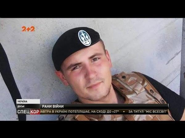 У шпиталі Харкова помер від поранення морський піхотинець Едуард Федоров