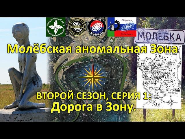 Молёбская аномальная Зона дорога в Зону. 2 сезон 1 серия.