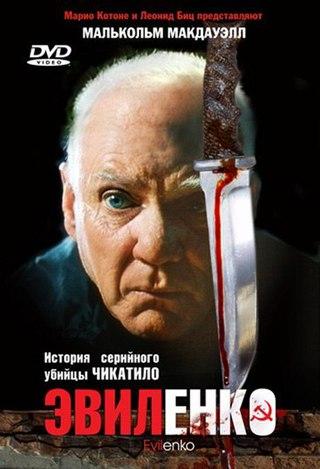 Эвиленко (2004)