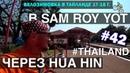 Через Hua Hin в Красивый Sam Roy Yot 42 ВЕЛОЗИМОВКА. ТАЙЛАНД