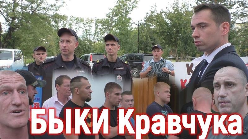 Единоросс Кравчук привёл ГОПНИКОВ для защиты от Ворсина