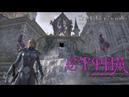 🔴The Elder Scrolls Online.БЕГОТНЯ ПО САММЕРСЕТУ.