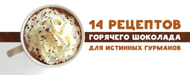 14 рецептов горячего шоколада