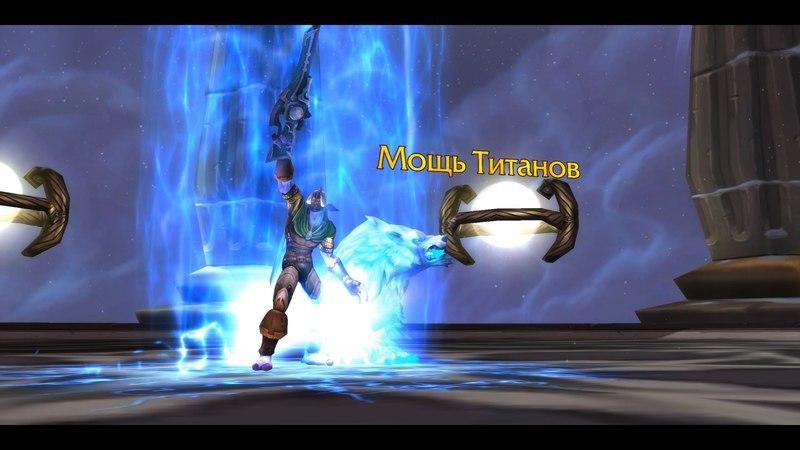 Мощь Титанов. Квест на получение артефакта Охотника - Повелитель зверей. (Titanstrike)
