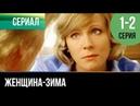 ▶️ Женщина зима 1 и 2 серия Мелодрама Фильмы и сериалы Русские мелодрамы