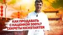 Спецвыпуск про выставку электроники в Гонконге. Kickstarter. Как прибыльно продавать товар.