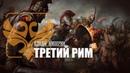 СЛЕДЫ ИМПЕРИИ - ТРЕТИЙ РИМ. ПЕРВАЯ ИМПЕРСКАЯ ИДЕЯ В РУССКОЙ ИСТОРИИ