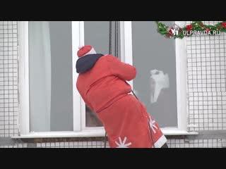 Самые смелые Деды Морозы http://ulpravda.ru