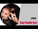 Лазарьянц Карина karinakross - Подборка вайнов 2