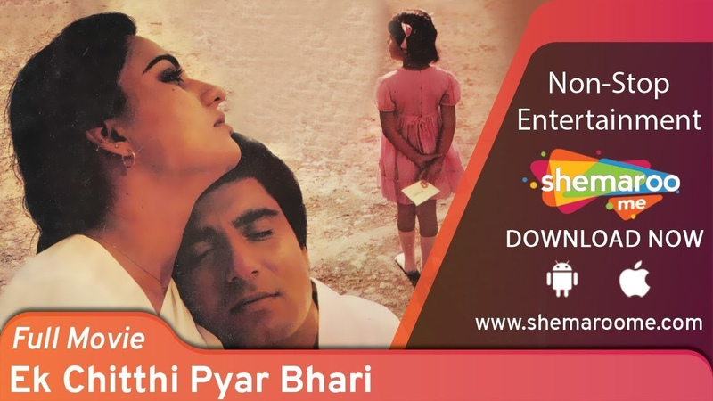 Ek Chitthi Pyar Bhari (HD) | Raj Babba | Reena Roy | Bollywood Popular Movies