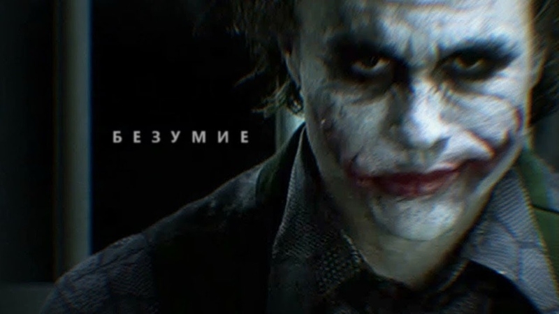 Джокер | Безумие