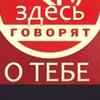 Подслушано в Донецке