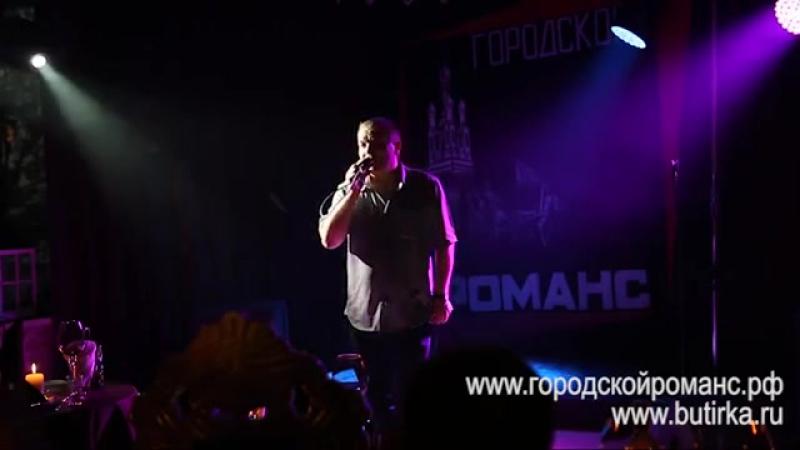 Александр Дюмин - 01 - Вешние воды театр песни Городской романс 23 05 14 (1)