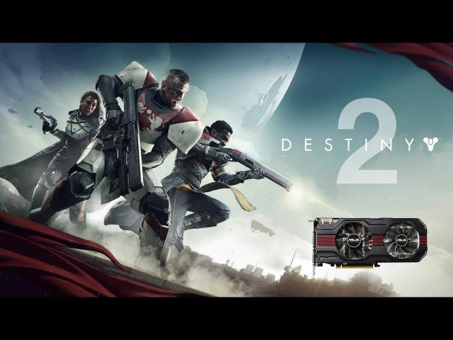 Destiny 2 open beta / Дестини 2 опен бета на слабой видеокарте