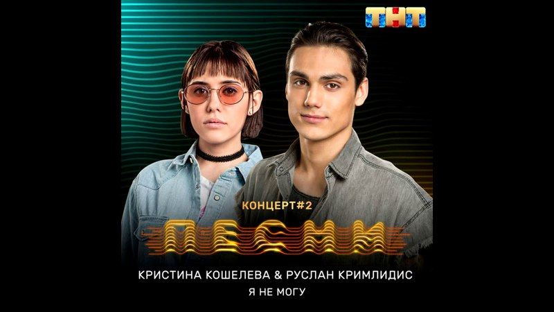 Кристина Кошелева и Руслан Кримлидис - Я не могу