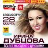 Ирина Дубцова (irinadubcova.com)
