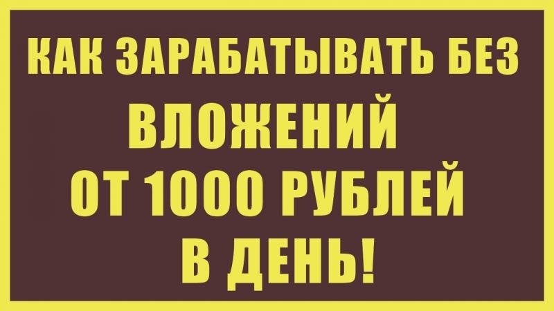 Как зарабатывать без вложений от 1000 рублей в день! Rfr pfhf,fnsdfnm ,tp dkj;tybq jn 1000 he,ktq d ltym!