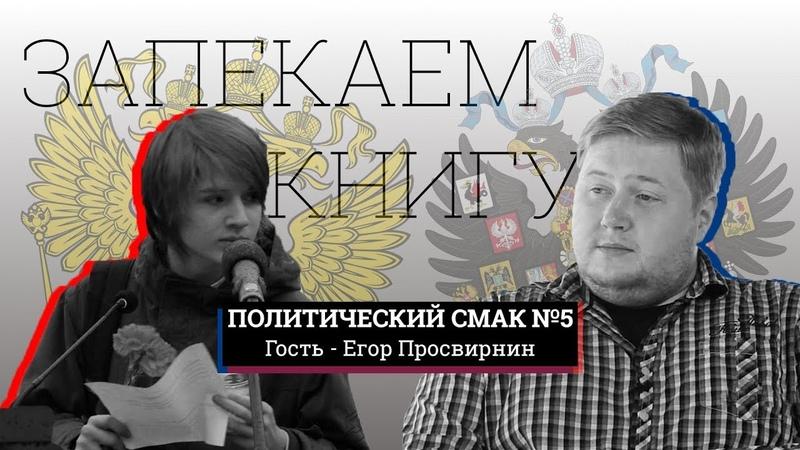 ЗАПЕКАЕМ КНИГУ Егор Просвирнин Политический смак 5