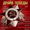 Драйв Победы!
