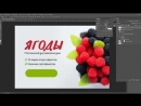 Web design lessons. Create a banner in Photoshop.