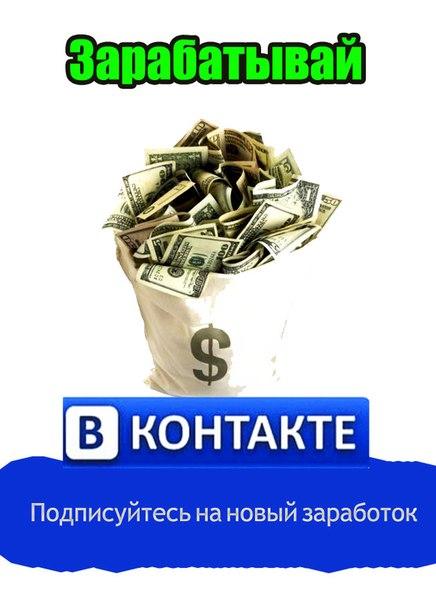 Как сделать деньги в контакте