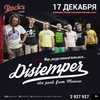 17|12|2017 DISTEMPER в Уфе | Rock's cafe