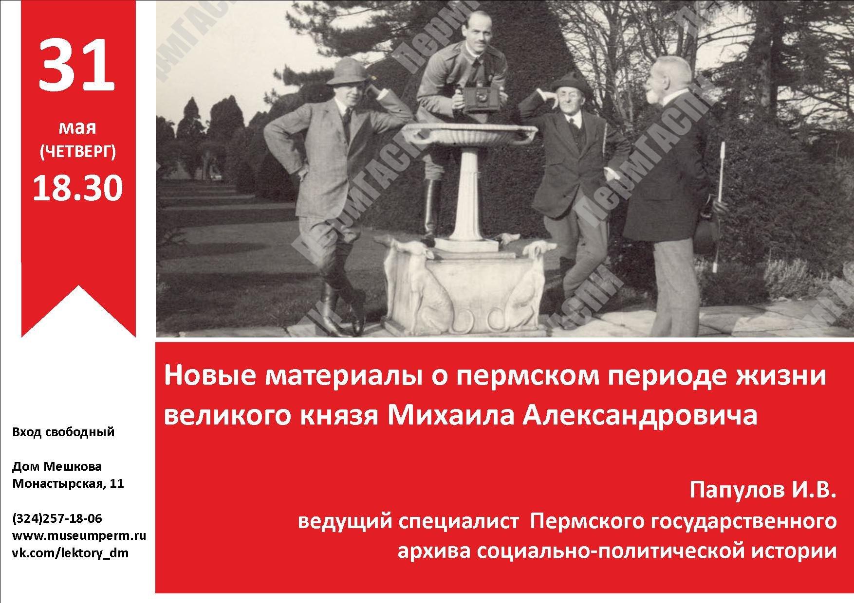 лекция в Доме Мешкова