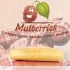 MulBerries - самые доступные цены