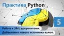 Работа с XML документами Добавление нового источника валют Практика Python Урок 5