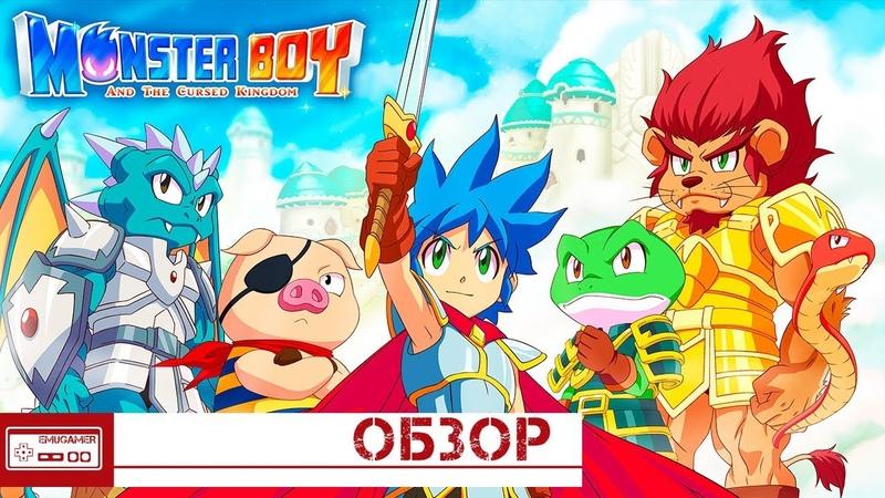 Обзор Monster Boy and the Cursed Kingdom - Олдскульный Платформер (PS4Switch)