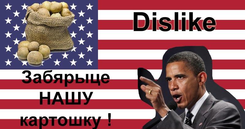 Dislike дизлайк из США