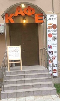 Кафе Оазис, 1 сентября , Красногорск, id229206425