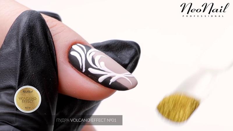 Мастер-класс - Элегантный декор с эффектом Volcano NeoNail