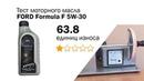 Маслотест 32. FORD Formula F 5W-30 тест масла