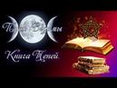 Путь Ведьмы - Книга Теней. Магия Викка 14