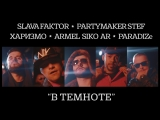 SLAVA FAKTOR , ХАРИЗМО , PARTYMAKER STEF , ARMEL SIKO AR , PARADIZE , HYPAHOLIX -