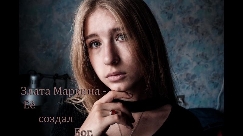 Злата Маркина - Её создал бог для духовных дел.